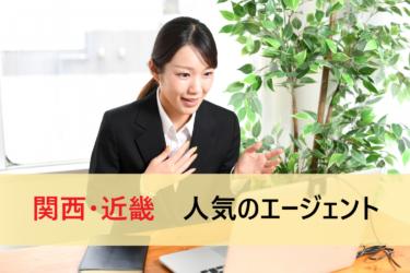 関西(大阪・京都・神戸)で働きたい!新卒の就職活動でおすすめのエージェント比較