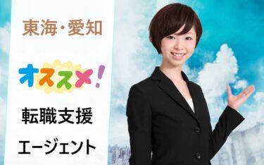 愛知県(名古屋)で働きたい既卒・フリーター・ニートにおすすめの就活エージェント比較