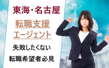 東海地方(愛知県名古屋市)で働きたい人におすすめの転職エージェント比較