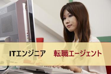 ITエンジニア(システム開発・SE・WEB・インフラ)におすすめの転職エージェント比較