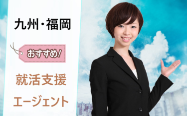 九州地方(福岡県)で働きたい!新卒の就職活動でおすすめのエージェント比較