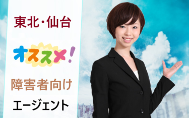 東北地方(宮城県仙台市など)で働きたい!障害者におすすめの転職エージェント比較