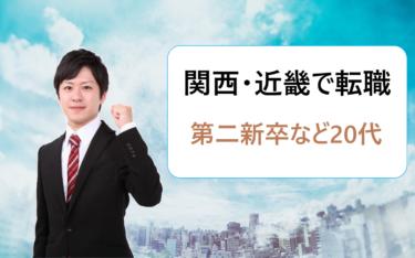 関西(大阪・京都・神戸)近畿地方で働きたい第二新卒など20代におすすめの転職エージェント比較